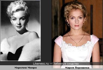 Мэрилин Монро и Мария Порошина