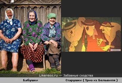 Бабушки и Старушки ( Трио из Бельвиля )