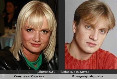 Светлана Хоркина и Владимир Миронов
