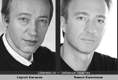 Сергей Кагаков и Павел Капитонов