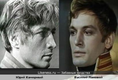 Юрий Каморный и Василий Лановой