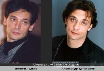 Евгений Редько и Александр Домогаров