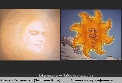 Красно-Солнышко ( Золотые Рога ) и Солнце из мультфильма