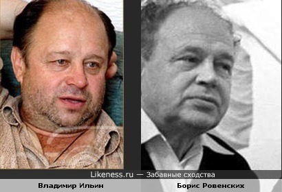 Владимир Ильин и Борис Ровенских