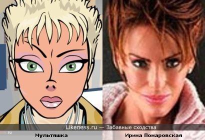 Мультяшка и Ирина Понаровская