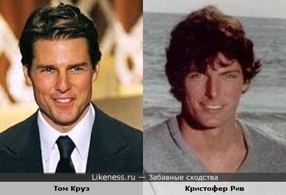 Том Круз и Кристофер Рив