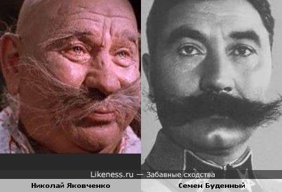 Николай Яковченко и Семен Буденный