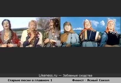 Старые песни о главном 1 и Финист - Ясный Сокол