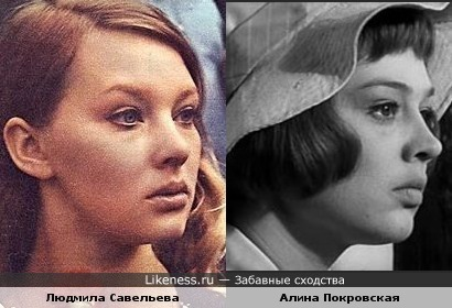 Людмила Савельева и Алина Покровская