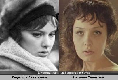 Людмила Савельева и Наталья Тенякова