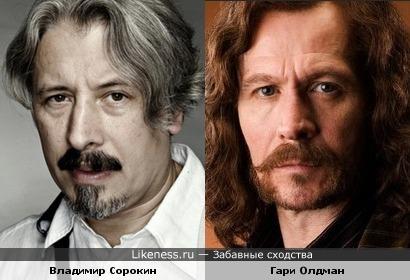 Владимир Сорокин и Гари Олдман