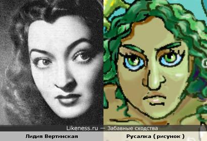 Лидия Вертинская и Русалка ( рисунок )