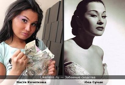 Настя Кочеткова и Има Сумак