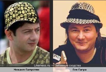 Михаил Галустян и Гия Гагуа