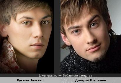 Руслан Алехно и Дмитрий Шепелев