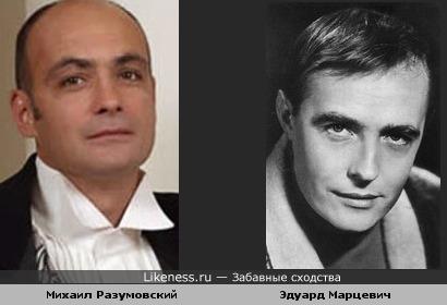 Михаил Разумовский и Эдуард Марцевич
