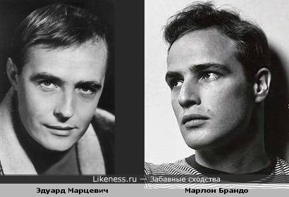 Эдуард Марцевич и Марлон Брандо