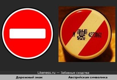 Дорожный знак и Австрийская символика