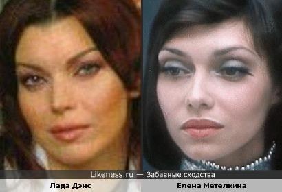 Лада Дэнс и Елена Метелкина
