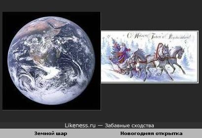Земной шар и Новогодняя открытка
