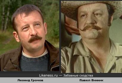Леонид Громов и Павел Винник