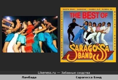 Ламбада ( танец ) и Группа Сарагосса Бэнд