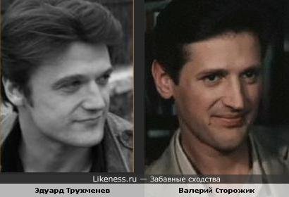 Эдуард Трухменев и Валерий Сторожик