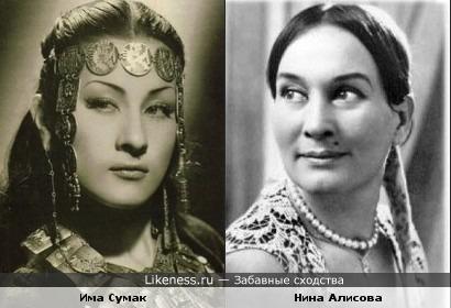 Има Сумак и Нина Алисова