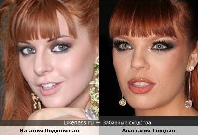Наталья Подольская и Анастасия Стоцкая
