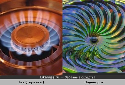 Газ ( горение ) и Водоворот
