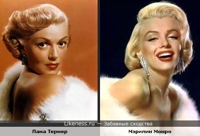 Лана Тернер и Мэрилин Монро
