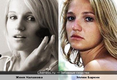 Женя Малахова и Эллен Баркин