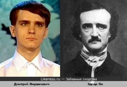 Дмитрий Янушкевич и Эдгар По