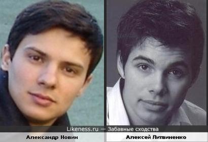 Александр Новин и Алексей Литвиненко