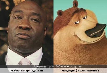 Майкл Кларк Дункан и Медведь ( Сезон охоты )