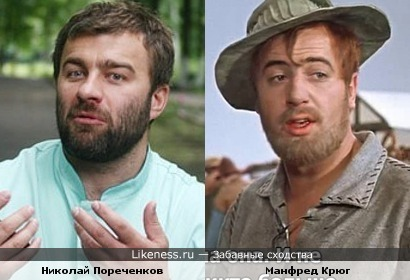 Николай Пореченков и Манфред Крюг
