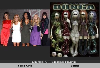 Spice Girls и Bonga