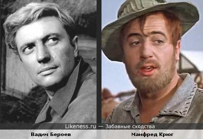 Вадим Бероев и Манфред Крюг