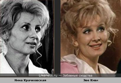 Нина Крачковская и Эве Киви