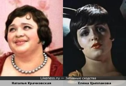 Наталья Крачковская и Елена Цыплакова