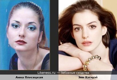 Анна Плисецкая и Энн Хэтэуэй