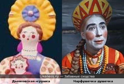 Дымковская игрушка и Марфушечка-душечка