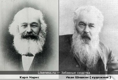 Карл Маркс и Иван Шишкин ( художник )