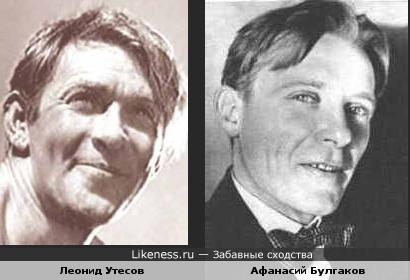 Леонид Утесов и Афанасий Булгаков