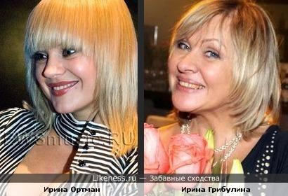 Ирина Ортман и Ирина Грибулина