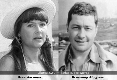 Нина Маслова, и Всеволод Абдулов
