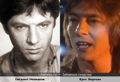 Евгений Меньшов и Крис Норман