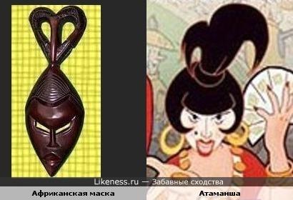 Африканская маска и Атаманша