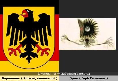 Вороненок ( Рыжий, конопатый ) и Орел ( Герб Германии )