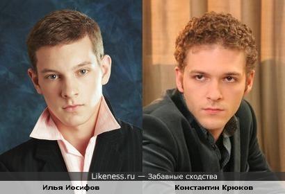 Илья Иосифов и Константин Крюков